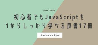 必見!初心者でもJavaScriptを1からしっかり学べる良書17冊