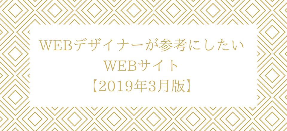 WEBデザイナーが参考にしたいWEBサイト【2019年3月版】