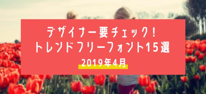 デザイナー要チェック!トレンドフリーフォント15選【2019年4月】