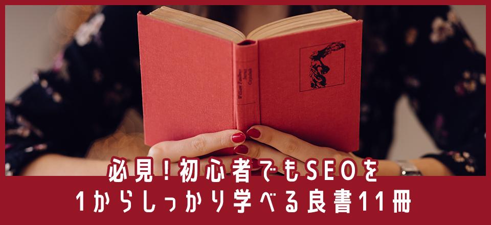 必見!初心者でもSEOを1からしっかり学べる良書11冊