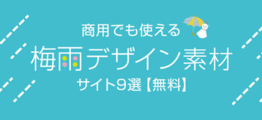 商用でも使える梅雨デザイン素材サイト9選【無料】