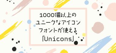 1000個以上のユニークなアイコンフォントが使える「Unicons」