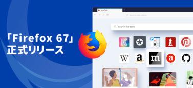「Firefox 67」正式リリース 最大80%高速化・プライバシー保護強化など
