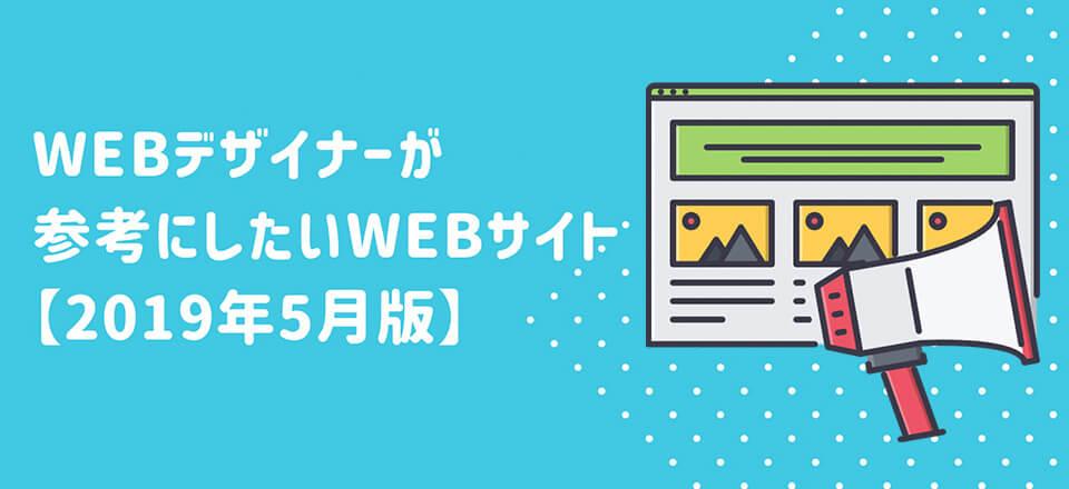 WEBデザイナーが参考にしたいWEBサイト【2019年5月版】