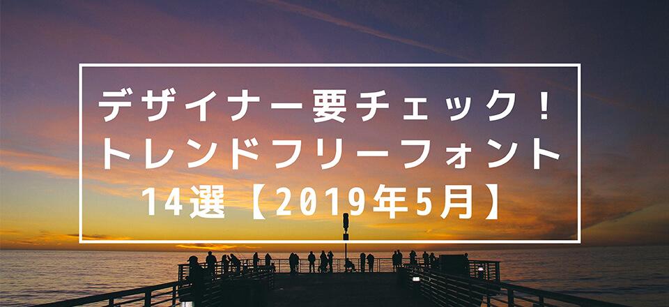 デザイナー要チェック!トレンドフリーフォント14選【2019年5月】