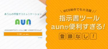【登録不要】オンライン指示書ツール「aun(あうん)」がめちゃくちゃ使える!