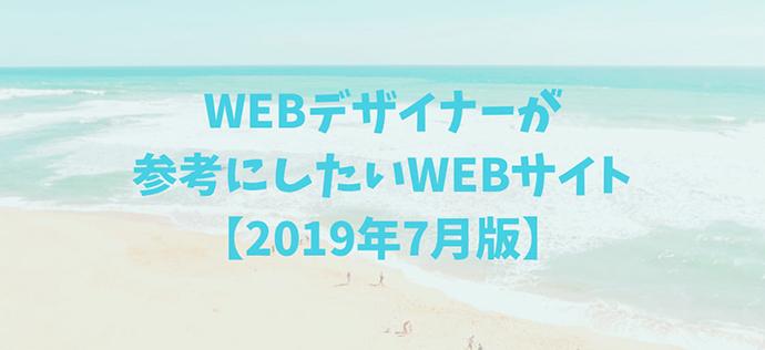 WEBデザイナーが参考にしたいWEBサイト【2019年7月版】