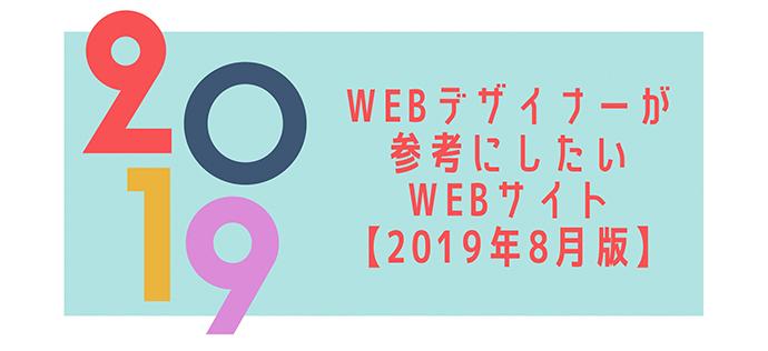 WEBデザイナーが参考にしたいWEBサイト【2019年8月版】