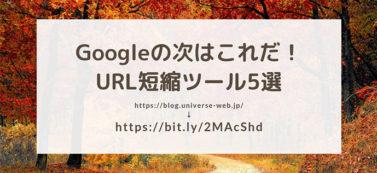 Googleの次はこれだ!URL短縮ツール5選【簡単】