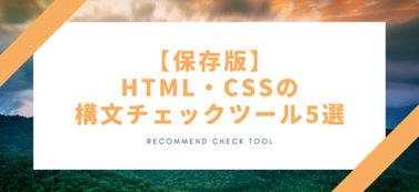 【保存版】HTML・CSSの構文チェックツール5選