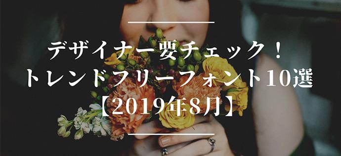 デザイナー要チェック!トレンドフリーフォント10選【2019年8月】