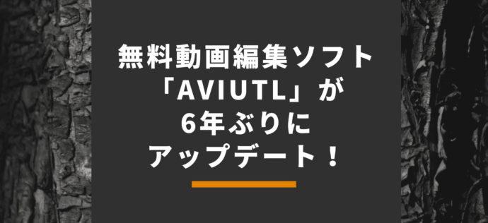 無料動画編集ソフト「AviUtl」が6年ぶりにアップデート!