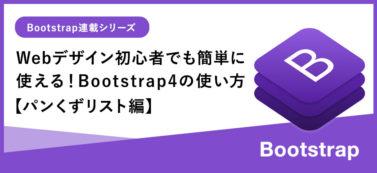 Webデザイン初心者でも簡単に使える!Bootstrap4基本の使い方【パンくずリスト編】
