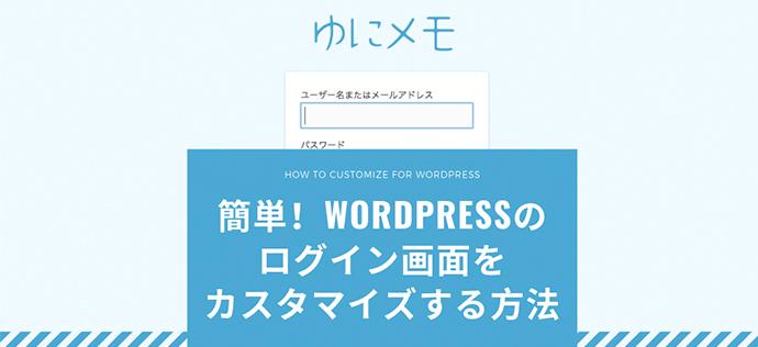 簡単!WordPressのログイン画面をカスタマイズする方法