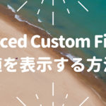 【完全版】WordPressプラグイン Advanced Custom Fields【表示編】
