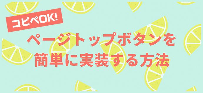 【コピペOK!】ページトップボタンを簡単に実装する方法