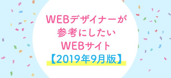 WEBデザイナーが参考にしたいWEBサイト【2019年9月版】