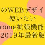WEBデザイナーが使いたいChrome拡張機能5つ【2019年最新版】