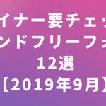 デザイナー要チェック!トレンドフリーフォント12選【2019年9月】