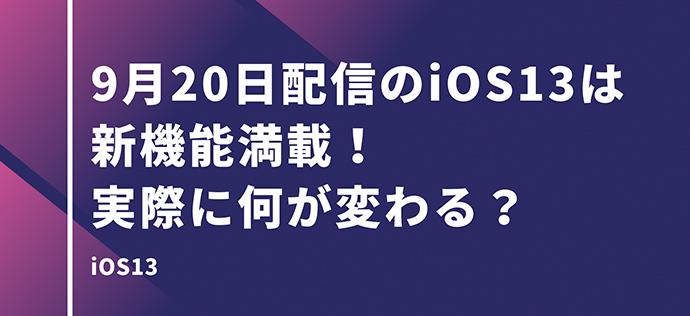 9月20日配信のiOS13は新機能満載!実際に何が変わる?