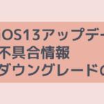 iOS13アップデート不具合情報・ダウングレードの方法