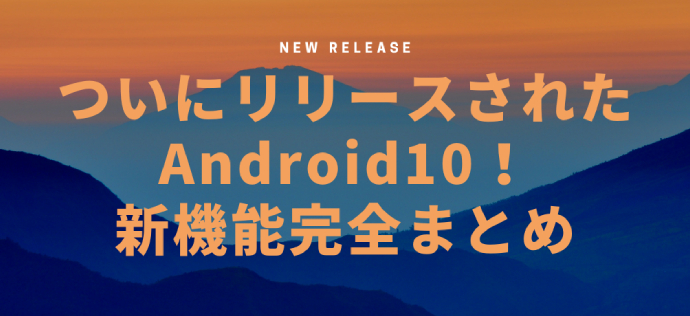 ついにリリースされたAndroid10!新機能完全まとめ【アンドロイド】