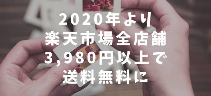 2020年より楽天市場全店舗3,980円以上で送料無料に