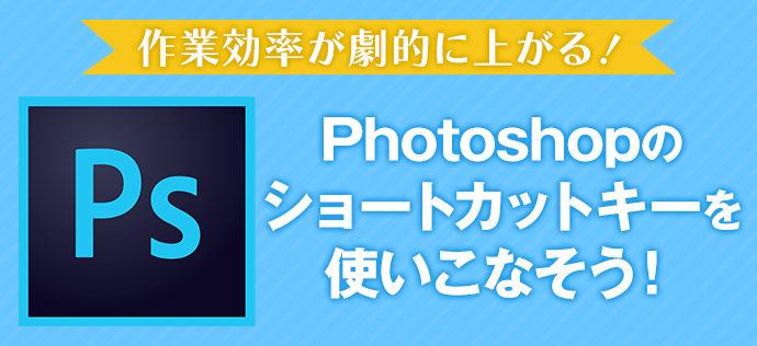 作業効率が劇的に上がる!Photoshopのショートカットキーを使いこなそう!