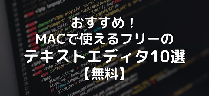 おすすめ!Macで使えるフリーのテキストエディタ10選【無料】