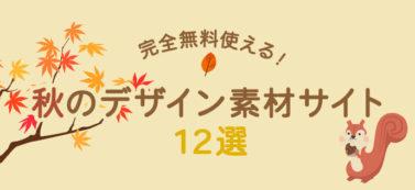 完全無料で使える秋のデザイン素材サイト12選