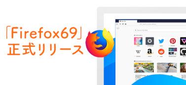 「Firefox 69」正式リリース 自動再生のブロック機能や強力なプライバシー保護など