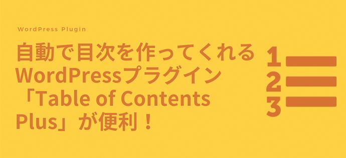 自動で目次を作ってくれるWordPressプラグイン「Table of Contents Plus」が便利!