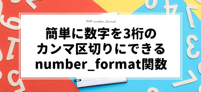 【PHP】簡単に数字を3桁のカンマ区切りにできるnumber_format関数