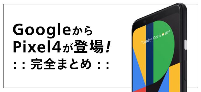 Googleから「Pixel4」が登場!何が新しくなった?【完全まとめ】