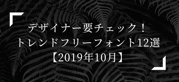 デザイナー要チェック!トレンドフリーフォント12選【2019年10月】