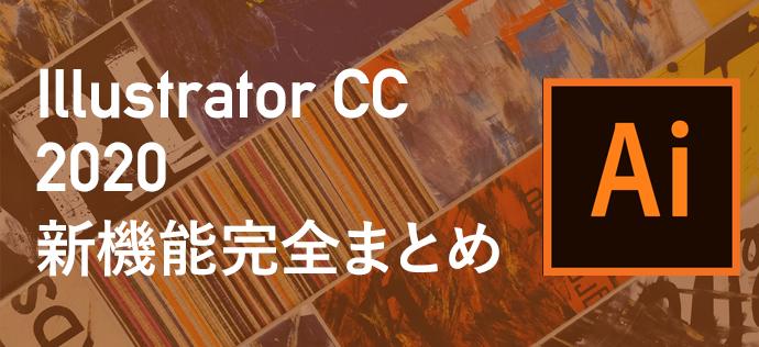 ついに発表されたIllustrator CC 2020新機能完全まとめ