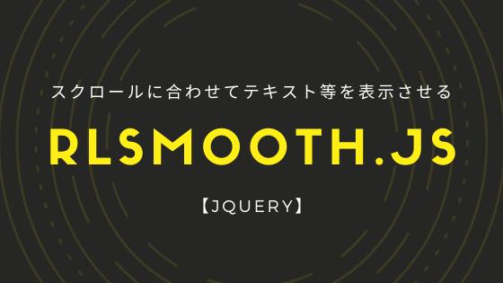 【jQuery】スクロールに合わせてテキスト等を表示させるrlsmooth.js
