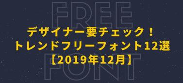 デザイナー要チェック!トレンドフリーフォント12選【2019年12月】