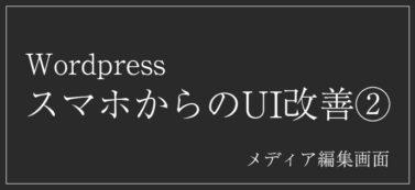【WordPress】スマホでのメディア選択・編集のUIを改善するコード②