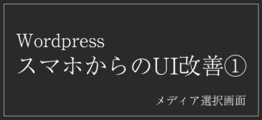 【WordPress】スマホでのメディア選択・編集のUIを改善するコード①