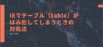 IEでテーブル(table)がはみ出してしまうときの対処法