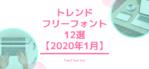 デザイナー要チェック!トレンドフリーフォント12選【2020年1月】