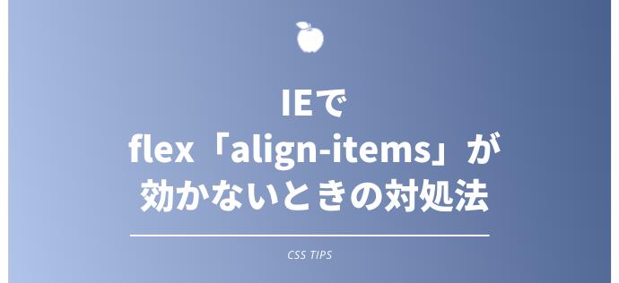 IEでflex「align-items」が効かないときの対処法