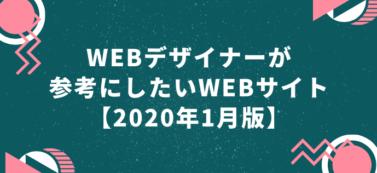 WEBデザイナーが参考にしたいWEBサイト【2020年1月版】