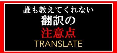 多言語化サイトの依頼が来た時翻訳どうする?