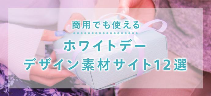 商用でも使えるホワイトデーデザイン素材サイト12選【無料】