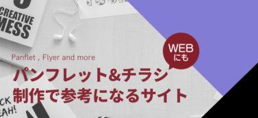 パンフレット&チラシ制作で使える参考サイト【2020年3月】