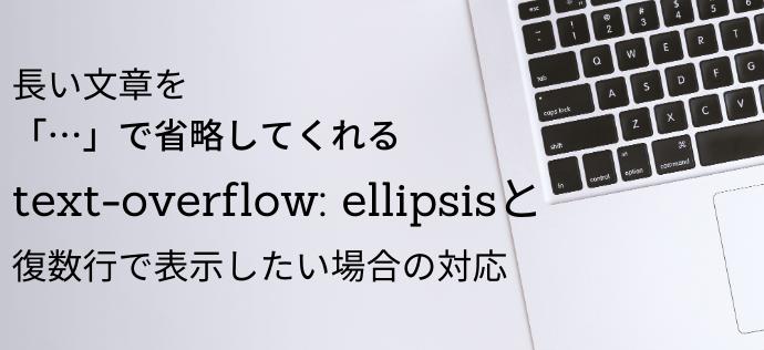 長い文章を「…」で省略してくれる「text-overflow: ellipsis;」と復数行の場合の対応