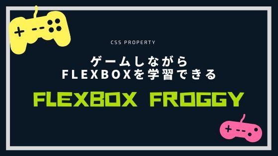 【CSS】ゲームしながらflexboxを学習できる「Flexbox Froggy」