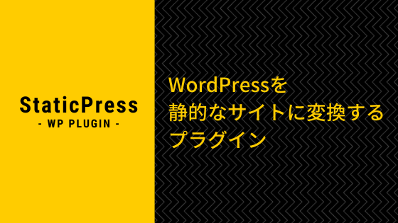 WordPressを静的なサイトに変換するプラグイン「StaticPress」